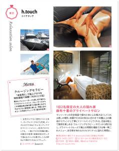 メディア掲載 h.touch